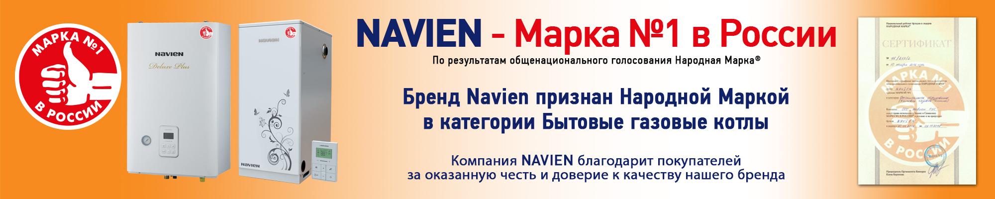 Navien Народная марка